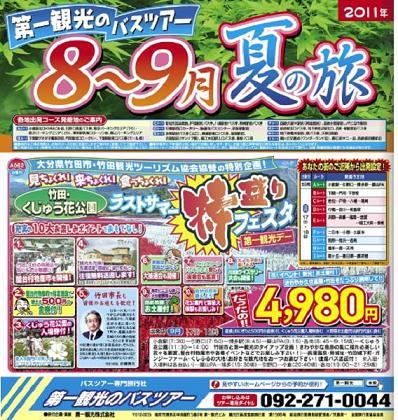 dbrg0823-1.JPG