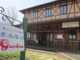 Te・Shi・Go・To garden