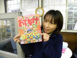 まっぷるマガジン 「家族でお出かけ九州」号