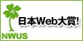 「日本Web大賞!」バナー
